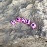 roosad tähehelmed drisain nimetähed.JPG